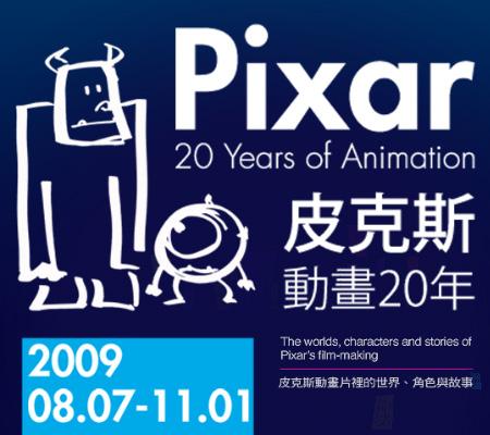 pixar_cover