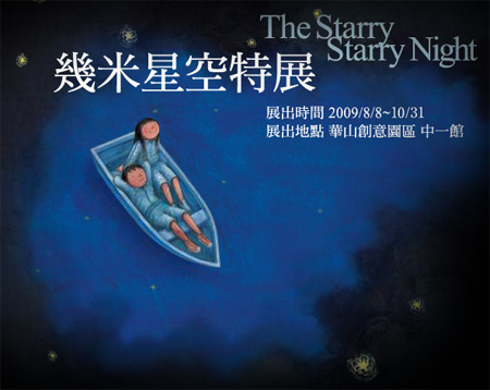 the_starry_starry_night